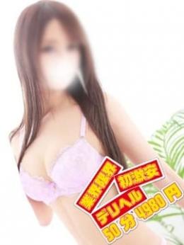 れいか 業界限界初激安デリヘル50分4980円 (新横浜発)