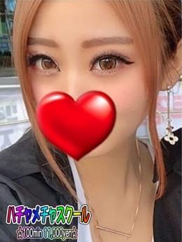 のぞみ☆超SS級、業界未経験JD ハチャメチャスクール~100分11.000円 (藤沢発)