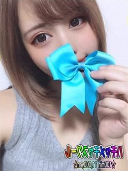 みゆ★笑顔・愛嬌満点★ ハチャメチャスクール~100分11.000円 (藤沢発)