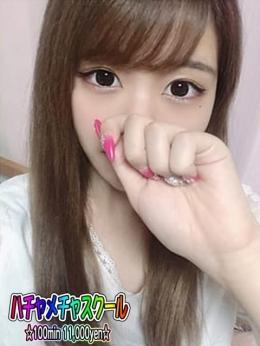 さくらこ★SSS級極上帰国子女 ハチャメチャスクール~100分11.000円 (藤沢発)