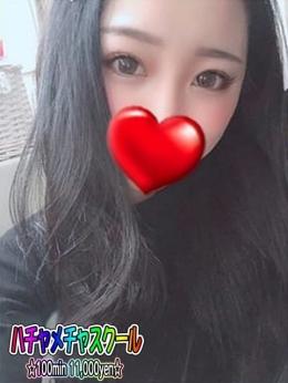 あおい★S級現役読モ美少女★ ハチャメチャスクール~100分11.000円 (藤沢発)