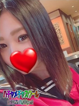 めぐ★SS級未経験美少女★ ハチャメチャスクール~100分11.000円 (藤沢発)