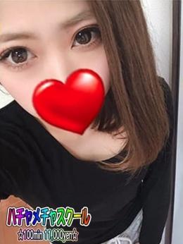 かこ★純粋無垢な18歳★ ハチャメチャスクール~100分11.000円 (藤沢発)
