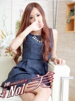 しぇり 裸でお出迎えエリアNo1美 (新横浜発)