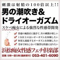 浜松痴女性感フェチ倶楽部 (静岡発)