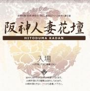 阪神人妻花壇