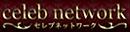 姫路セレブネットワーク