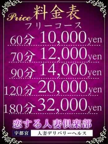 60分 10,000円 恋する人妻倶楽部宇都宮店 (宇都宮発)