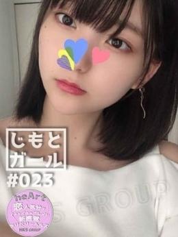 ちはる~じもとガール heArt-恋人気分でイチャイチャプレイ! (立川発)