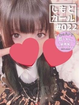 ひなの~じもとガール heArt-恋人気分でイチャイチャプレイ! (立川発)