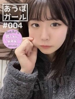 める~おうぼガール heArt-恋人気分でイチャイチャプレイ! (立川発)