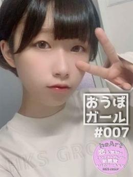 のぞみ~おうぼガール heArt-恋人気分でイチャイチャプレイ! (立川発)