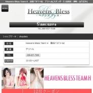 Heavens Bless