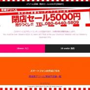 閉店セール5000円