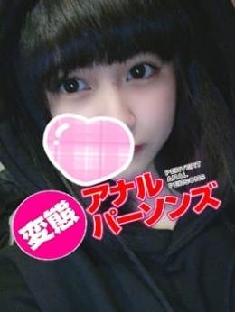 えみ 変態アナルパーソンズ (草加発)