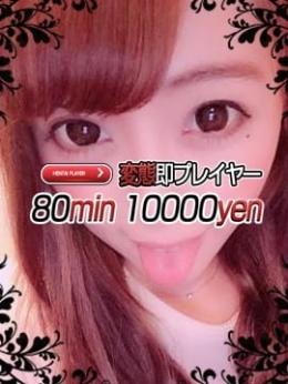 ぱるむ 変態即プレイヤー80分10000円 (神田発)
