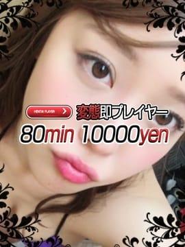 じゅり 変態即プレイヤー80分10000円 (神田発)