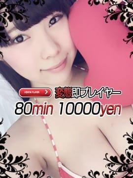 ぴぴ 変態即プレイヤー80分10000円 (神田発)