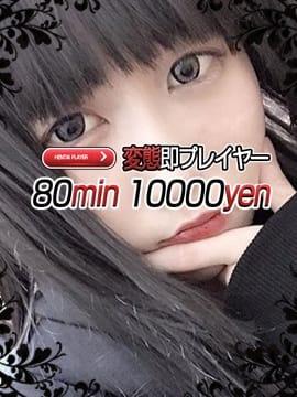 まお 変態即プレイヤー80分10000円 (神田発)