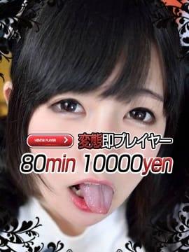ももん 変態即プレイヤー80分10000円 (神田発)