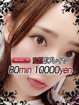 いつき 変態即プレイヤー80分10000円 (神田発)