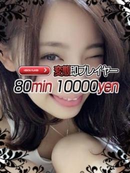 しーちゃん 変態即プレイヤー80分10000円 (神田発)