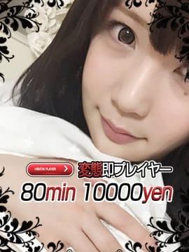 みにょん 変態即プレイヤー80分10000円 (神田発)