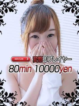 きらりん 変態即プレイヤー80分10000円 (神田発)