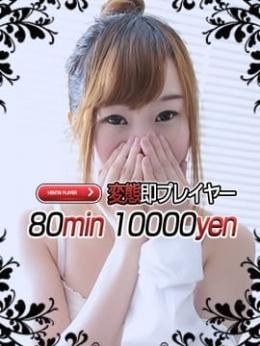 きらりん 変態即プレイヤー80分10000円 (秋葉原発)