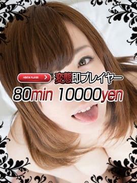 ぽん 変態即プレイヤー80分10000円 (神田発)
