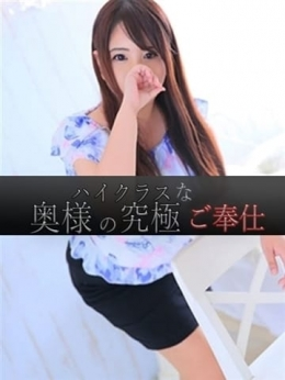 りら ハイクラスな奥様の究極ご奉仕 五反田店 (目黒発)