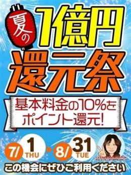 夏の1億円還元祭 カサブランカ女学園姫路校(カサブランカグループ) (姫路発)