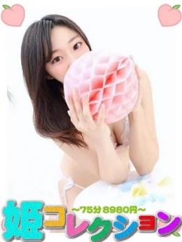 ちはる 姫コレクション~75分8980円~ (静岡発)
