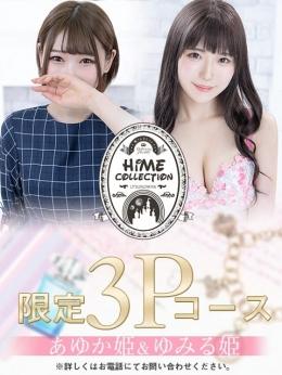 3Pコース(あゆか姫&ゆみる姫) 姫コレクション高崎前橋店 (高崎発)