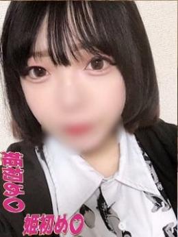 しのん 姫初め♡ (新横浜発)