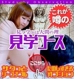 ☆見学コース☆ やってみます!姫路デリバリーヘルスT&Mです! (姫路発)