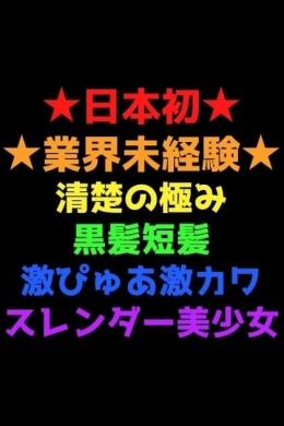 カワイイ ピーチ姫の誘惑 (鈴鹿発)