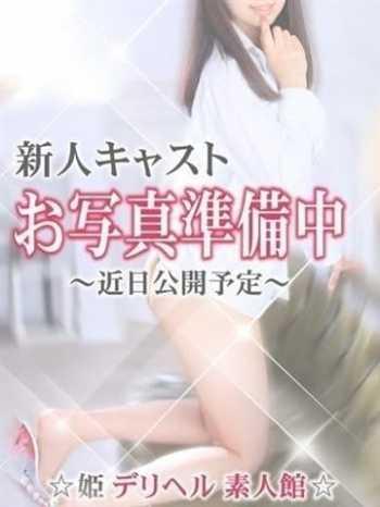 らん 新宿 姫 デリヘル 素人館☆ (歌舞伎町発)