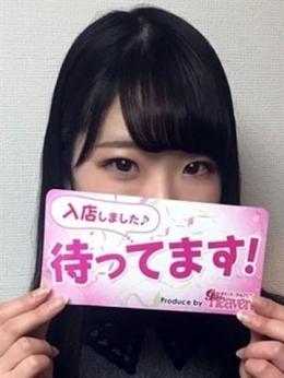 めい 新宿 姫 デリヘル 素人館☆ (歌舞伎町発)
