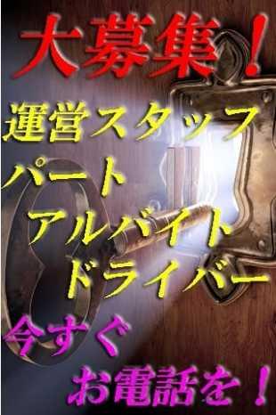スタッフ募集 素人人妻オフィス旭店 (旭発)