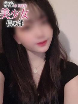 なな 秘密の放課後美少女倶楽部 (八王子発)