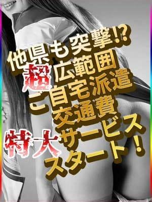 新キャンペーンスタート! 素人妻御奉仕倶楽部Hips西船橋店 (西船橋発)