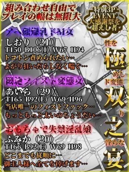 【3P】極双の宴! 悶絶痴女倶楽部Hips船橋店 (船橋発)
