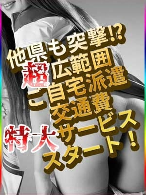 新キャンペーンスタート! 元祖!ぽっちゃり倶楽部Hip's西船橋店 (西船橋発)