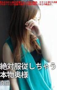 真白 昼顔奥様 (舞鶴発)