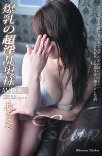 あきな 昼顔奥様 (舞鶴発)