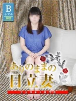 ゆず【妊婦】 ありのままの日立妻 (日立発)