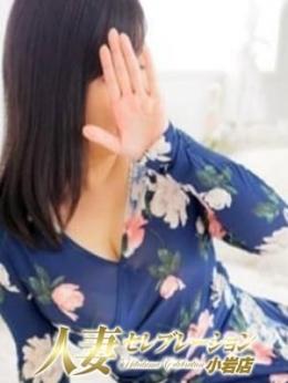 しほ 人妻セレブレーション 小岩店 (錦糸町発)