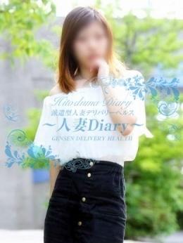 ななせ 人妻Diary (高崎発)