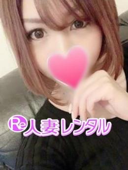もな 人妻レンタル (新横浜発)